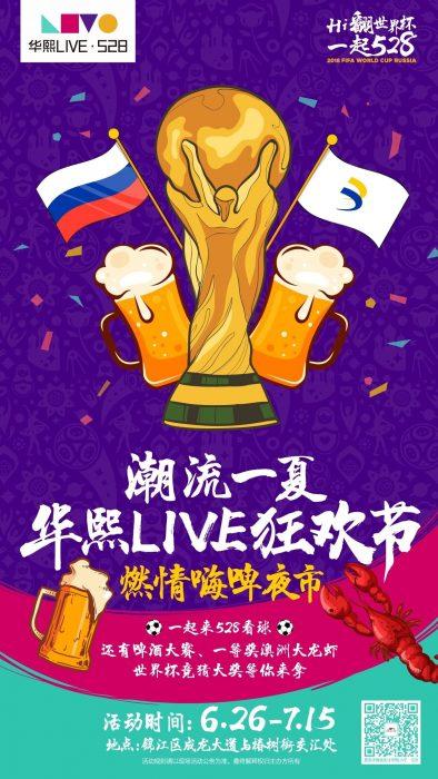 华熙528啤酒节