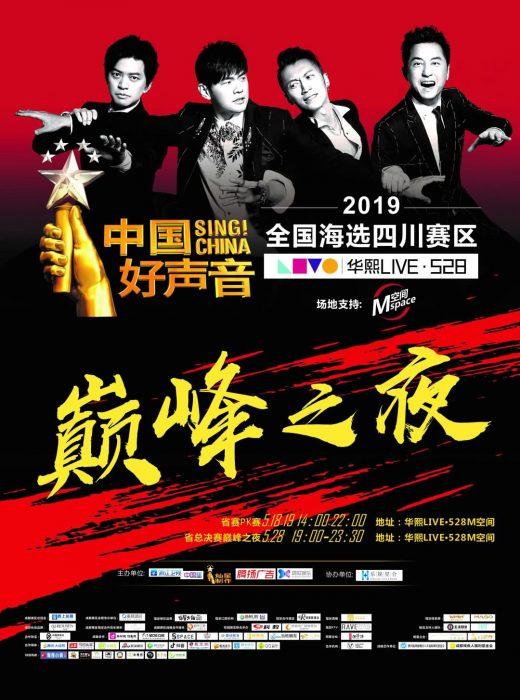 中国好声音四川赛区PK赛